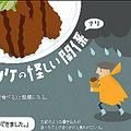 「台風が来るとコロッケ」の謎