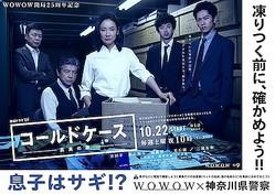 『コールドケース 〜真実の扉〜』神奈川県警タイアップポスター