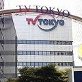 テレビ東京系列が広島など一部地域では見られない理由
