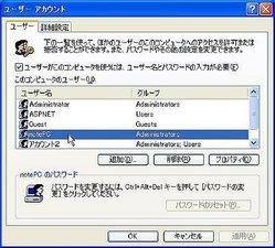 画面3[このコンピュータのユーザー]の項目で、自動的に起動したいユーザー名の項目を選択する