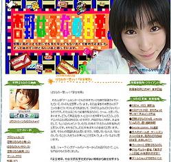 杏野はるなさんのブログ