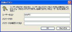 画面6 ダイアログボックスが、ユーザー名が入力された状態で開く
