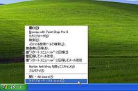 画面2 [エクスプローラ−All Users]を選択
