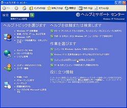 画面2[コンピュータへの変更をシステムの復元で元にもどす]をクリック
