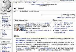 オンライン百科事典「ウィキペディア」