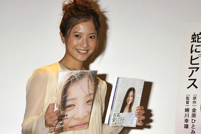 2冊の本、フォトエッセーと写真集を手に持ちアピールする吉高由里子