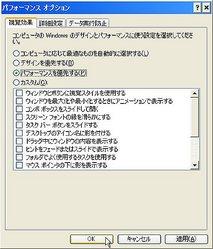 画面4[パフォーマンスを優先する]に設定し、[OK]ボタンをクリック