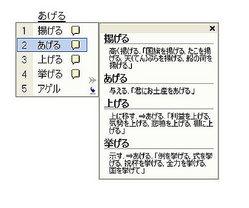 画面4 同音異義語のある文字の変換では、コメントを表示