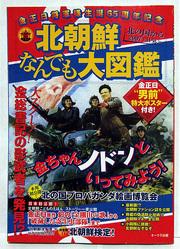 読むほどに味が出る北朝鮮&金正日関連の名著。多数のイラストや写真が使用された内容は必見です。とりあえず北朝鮮絵師のデッサン力はガチすぎ。