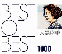 「BEST OF BEST 1000 大黒摩季」<br>2007年12月12日発売<br>1,050円 (税込) / JBCS-1001