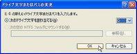 画面6 ドライブレターの記号が変更されたことを確認し[OK]をクリック