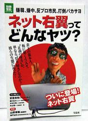 ガンダムで有名な安彦良和氏のインタビューだけでも買う価値あり。登場するネット右翼の中に中国人の妻を持つ男性がいたのには目からウロコでした。
