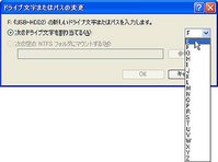 画面10 CD-ROMのドライブレターを変更した要領で、[E]に変更