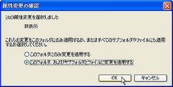 画面6[属性の確認]ダイアログボックスが表示される