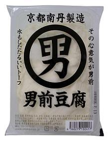 「男」の字が印象的な「男前豆腐」は主婦のあいだで人気