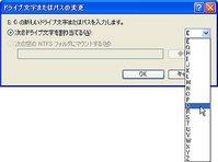 画面5 [∨]をクリックし、別のドライブレターの記号を選択する