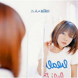 「二人」<br>2008年03月12日発売<br>1,260円 (税込) / PCCA-2655