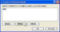 画面4 CD-ROMの項目上で右クリックし、[ドライブ文字とパスの変更]を選択