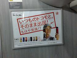 国際ローミングサービスは各キャリアも力を入れている。空港へ向かう列車内にも広告をよく見かける。