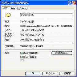画面5[隠しファイル]をオン