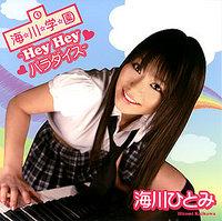 「海☆川☆学☆園〜Hey Hey パラダイス〜」<br>2007年11月21日発売<br>2,079円 (税込) / CYCF-32/B