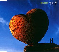「キセキ」<br>2008年05月28日発売<br>1,000円 (税込) / UPCH-80081