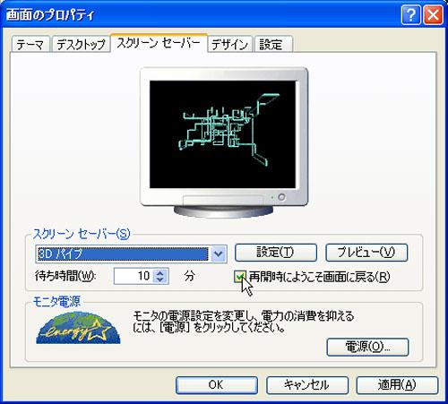 画面11[再開時にようこそ画面に戻る](または[パスワードによる保護])のチェックボックスをオンにする
