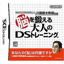 川島教授が監修したゲームが「脳トレ」ブームの火付け役になった