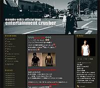 押尾さんのブログは07年10月30日で止まったままだが…