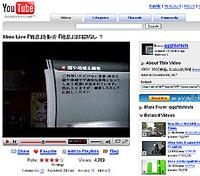 ユーチューブでは「検証画像」も公開されている