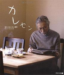 「枯れたおじさん」を特集した本が人気を呼びそうだ