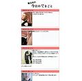 柳美里さんの公式サイトのページ