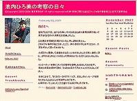 会社員男性が逮捕後、閉鎖されたままの池内ひろ美さんのブログ