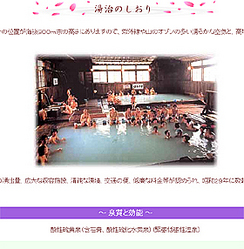 酸ヶ湯温泉の公式ホームページ