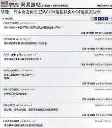 中国のネット上では「自衛隊機派遣」に冷ややかな意見が相次ぐ