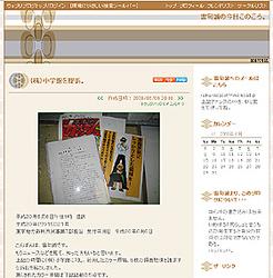 訴状や陳述書まで公開した雷句誠さんのブログ