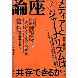 朝日新聞「論座」休刊へ 高級新媒体に衣替え説 - ライブドアニュース
