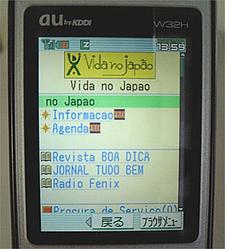 ブラジル人向けのモバイルサイト「Vida no Japao」
