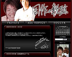 西川選手はブログでの記述について謝罪している
