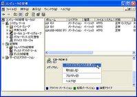 画面3[E]に設定されているCD-ROMの項目上で右クリックし、[ドライブ文字とパスの変更]を選択