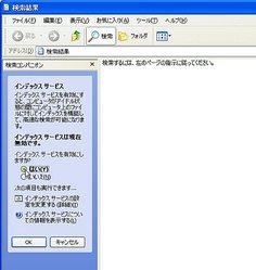 画面3[インデックスサービスを使う(ローカル検索を早くする)]をクリック