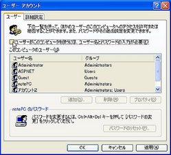 画面4[ユーザーがこのコンピュータを使うには、ユーザー名のパスワードの入力が必要]チェックボックスをオフにする
