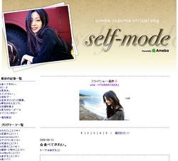 吉野公佳オフィシャルブログ「self-mode」
