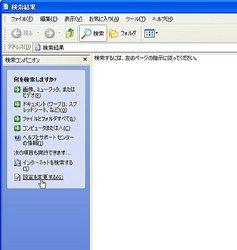 画面2[設定を変更する]をクリック