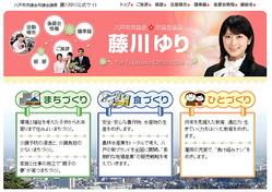 【トレビアン】青森県八戸市議会議員が美人過ぎてネットで大騒ぎ!