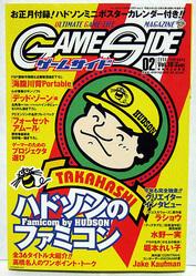 なんというハドソンな表紙。『チャンピオンシップロードランナー(ファミコン)』のガチ記事が、堂々と掲載される雑誌は「ゲームサイド」だけ!