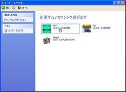 画面3 パスワードを設定したいアカウントをクリック