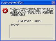 画面5 シャットダウンまでのカウントダウンの時間が表示される