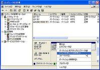 画面9 パーティション領域上で右クリックし、[ドライブ文字とパスの変更]を選択