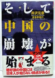中国の真実が読める入門書の決定版。オビに描かれた女の子が本作の主人公の1人、境明日香(日本人)。中国拳法と中国文化にあこがれている。